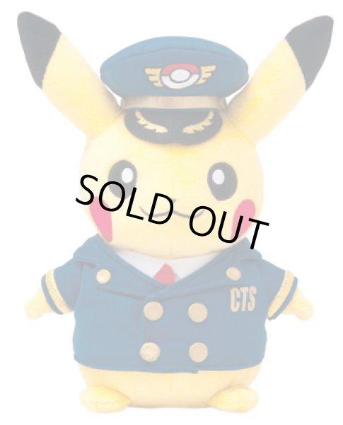 Photo1: Pokemon Center 2014 Pilot Pikachu New Chitose Airport Limited Plush Toy (1)