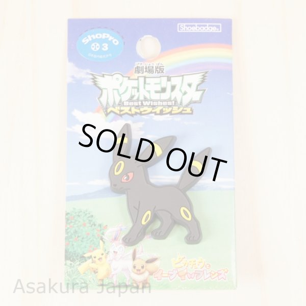 Photo1: Pokemon 2013 Best Wishes crocs charms Umbreon Rubber pin (1)