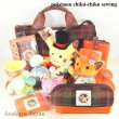 Photo6: Pokemon Center 2015 Pokemon chiku chiku sewing Pochette Shoulder bag Case (6)