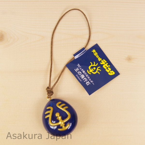 Photo1: Studio Ghibli LAPUTA Castle in the Sky Flying stone Strap (1)