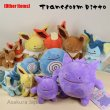 Photo3: Pokemon Center 2016 Transform Ditto Vaporeon Plush Mascot Key Chain (3)