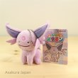 Photo2: Pokemon Center 2016 Transform Ditto Espeon Plush Mascot Key Chain (2)