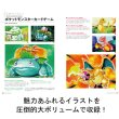 Photo6: Pokemon Card Game Art collection & Promo card Illustration Art Book Japanese (6)
