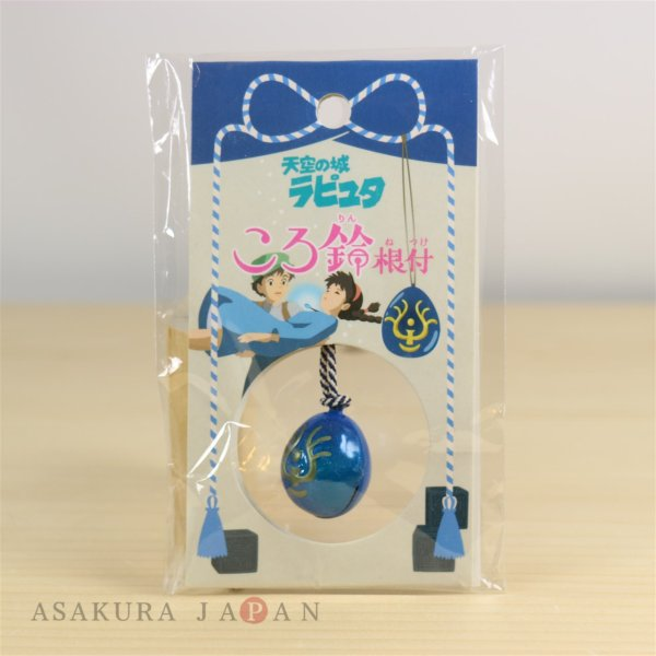 Photo1: Studio Ghibli LAPUTA Castle in the Sky Figure Bell Charm Strap Flying stone (1)