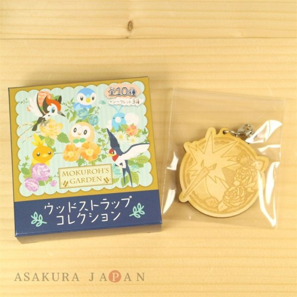 Photo1: Pokemon Center 2016 Rowlet MOKUROH'S GARDEN Wood Charm Strap Secret Zapdos (1)
