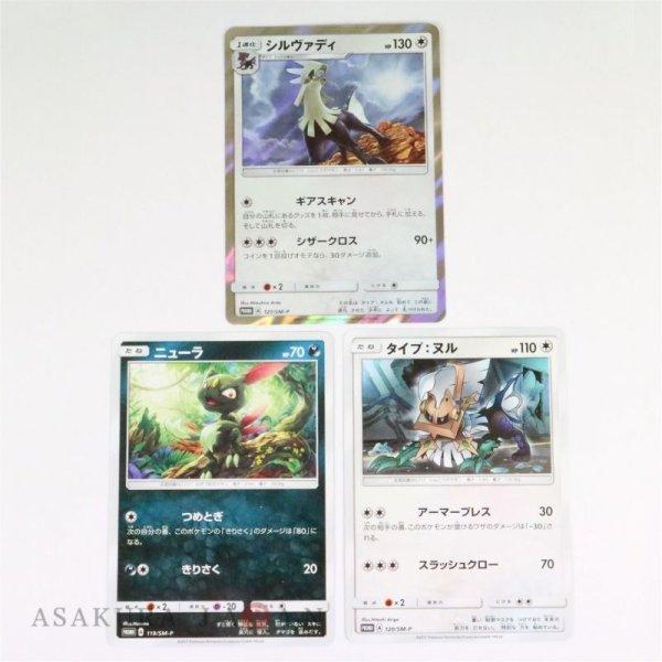 Photo1: Pokemon Promo Card 119 120 121/SM-P Sneasel Type: Null Silvally (holo) Japanese (1)