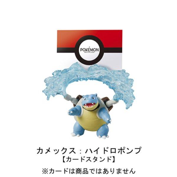 Photo1: Pokemon Desk de Oyakudachi Figure vol.2 #4 Blastoise Hydro Pump Card stand (1)