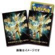 Photo3: Pokemon Card Game Deck Case + Sleeve Forbidden Light 64 sleeves Ultra Necrozma (3)