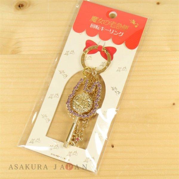 Photo1: Studio Ghibli Kiki's Delivery Service Key chain Bag charm Jiji (1)