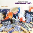 Photo4: Pokemon Center 2018 Hyaku Poke Yako Small plate #3 (4)