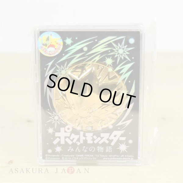 Photo1: Pokemon The Movie 21 Everyone's Story Limited Cased Medal (1)