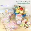 Photo4: Pokemon Center 2018 Tropical Sweets Eevee Iced Cookie Plush Mascot Key Chain (4)