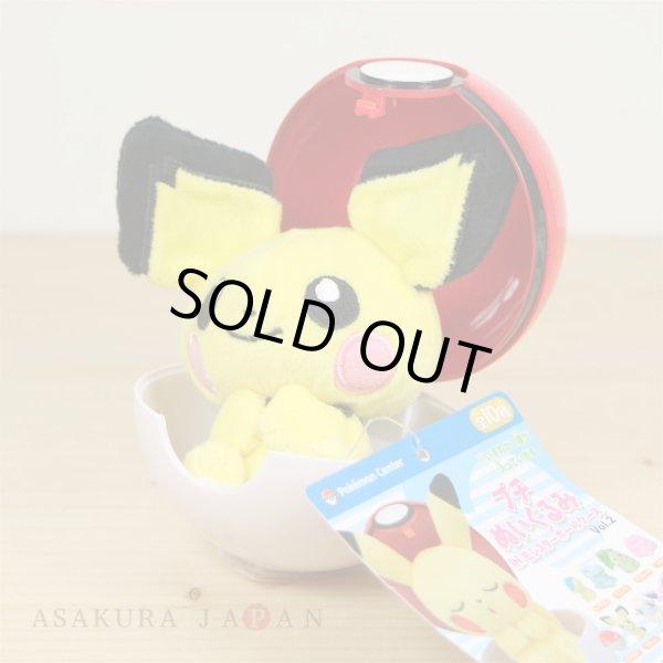 Photo1: Pokemon Center 2018 Petit Plush in Poke Ball Case vol.2 Pichu doll (1)