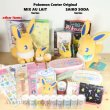 Photo4: Pokemon Center 2019 MIX AU LAIT Heat-resistant glass mug Jolteon (4)