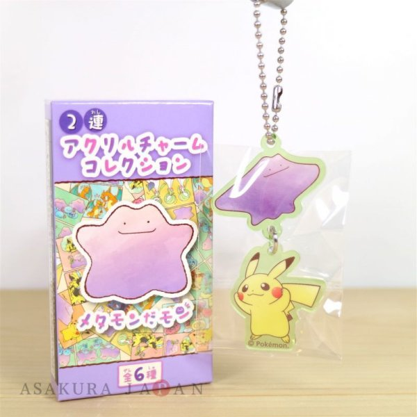 Photo1: Pokemon Center 2018 Metamon damon Double Acrylic Charm Key chain #5 (1)