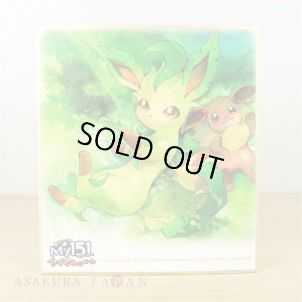Photo1: Pokemon Center 2019 My 151 Eevee Campaign Shikishi Art picture Leafeon (1)