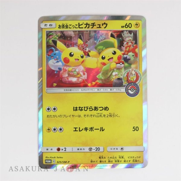 Photo1: Pokemon Center Promo Card Kyoto Renewal Open 325/SM-P Japanese tea party Pikachu (1)