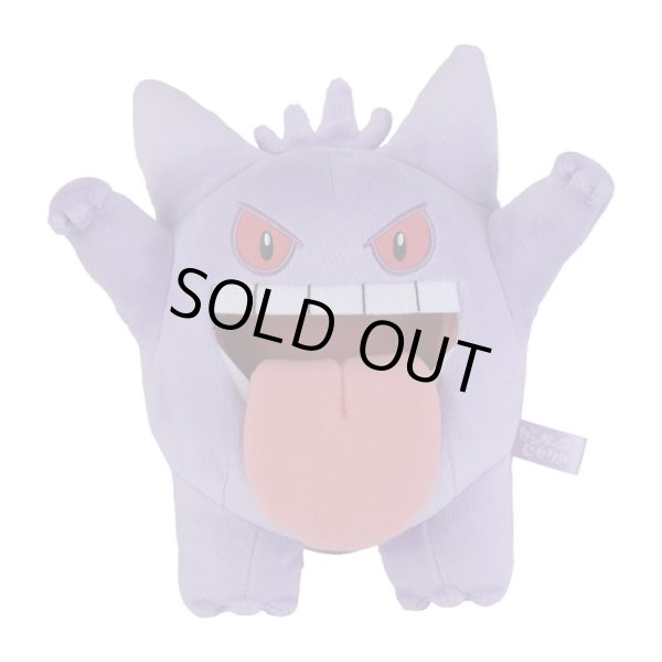 Photo1: Pokemon Center 2019 GENGAR DE HIYARI !? Gengar Plush doll (1)