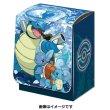Photo1: Pokemon Card Game Flip deck case Squirtle Wartortle Blastoise (1)