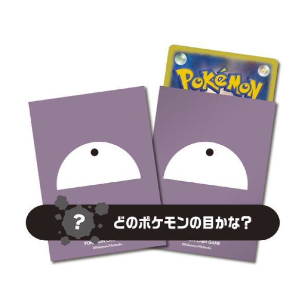 Photo1: Pokemon Card Game Sleeve pokemon's eye 109 Koffing 64 sleeves (1)
