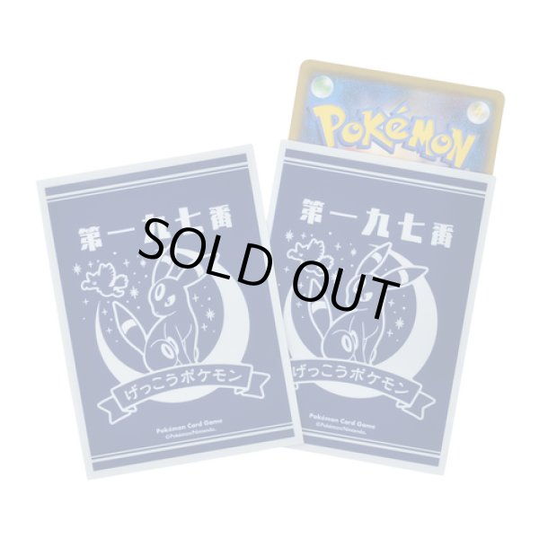 Photo1: Pokemon Card Game Sleeve Sun and Moonlight Umbreon 64 sleeves (1)