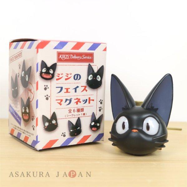 Photo1: Studio Ghibli Figure Magnet Face Kiki's Delivery Service Jij #1 (1)