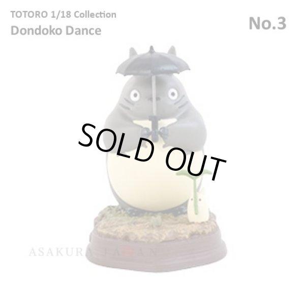 Photo1: Studio Ghibli 1/18 Collection Figure My Neighbor Totoro Dondoko Dance No.3 (1)