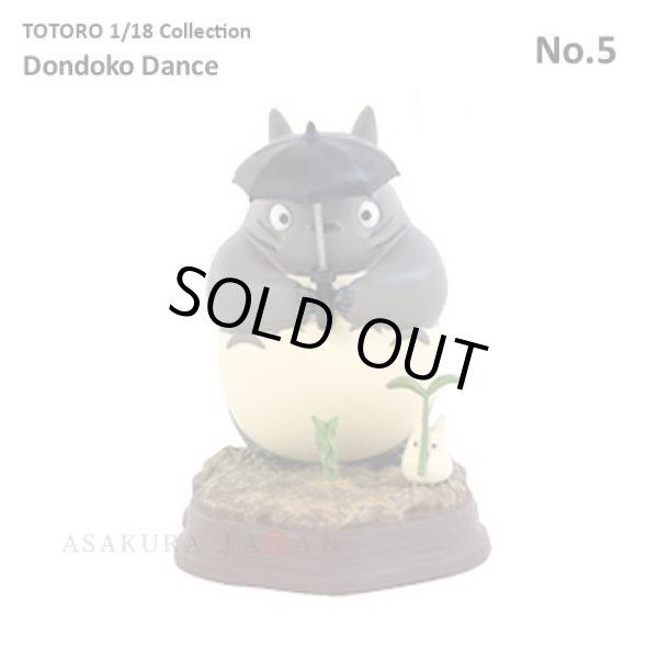 Photo1: Studio Ghibli 1/18 Collection Figure My Neighbor Totoro Dondoko Dance No.5 (1)