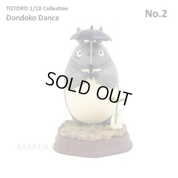 Photo1: Studio Ghibli 1/18 Collection Figure My Neighbor Totoro Dondoko Dance No.2 (1)