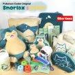 Photo3: Pokemon Center 2019 Snorlax's yawn A4 Size Clear File Folder (3)