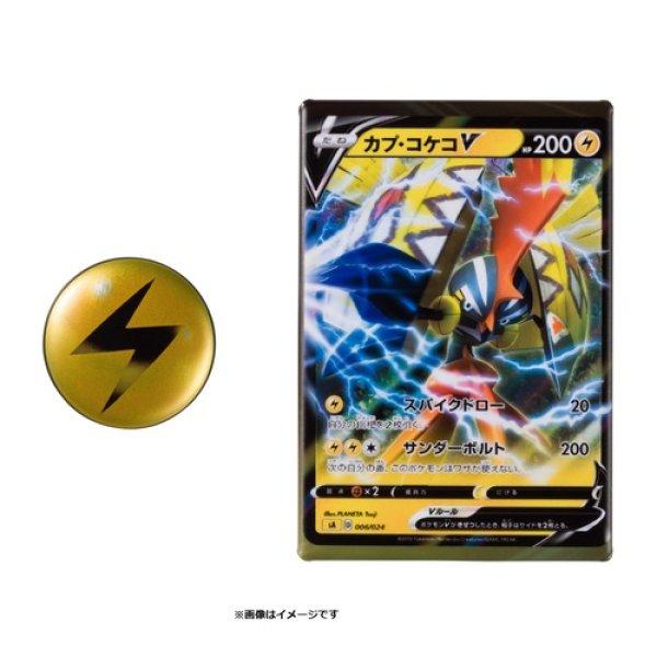 Photo1: Pokemon Center 2019 Card shaped Tin Safety Pin Badge set Lightning Tapu Koko (1)