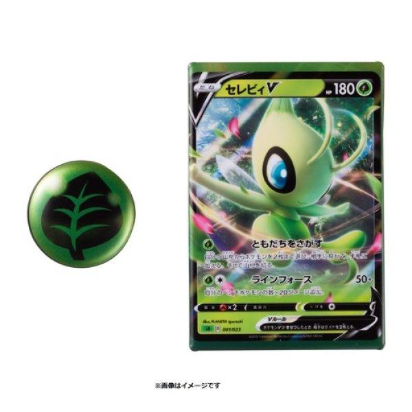 Photo1: Pokemon Center 2019 Card shaped Tin Safety Pin Badge set Grass Celebi (1)