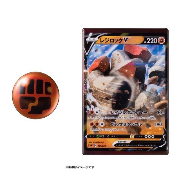 Photo1: Pokemon Center 2019 Card shaped Tin Safety Pin Badge set Fighting Regirock (1)