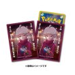 Photo1: Pokemon Center Original Card Game Sleeve Bede -I'll Prove My Strength- 64 sleeves (1)
