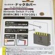 Photo5: Pokemon Center 2020 Nintendo Switch Dock cover Pokemon Trainers Allister Gengar (5)