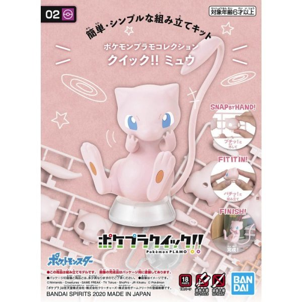 Photo1: Pokemon 2020 PLAMO Collection Quick!! 02 Mew Plastic Model Kit (1)