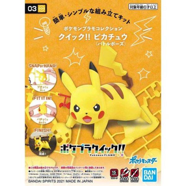Photo1: Pokemon 2021 PLAMO Collection Quick!! 03 Pikachu Battle pose Plastic Model Kit (1)