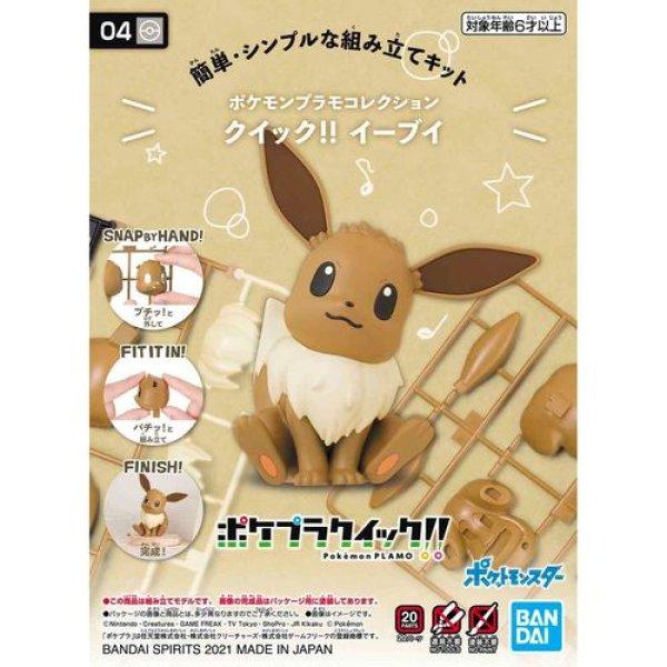 Photo1: Pokemon 2021 PLAMO Collection Quick!! 04 Eevee Plastic Model Kit (1)