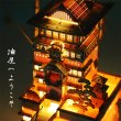 Photo9: Studio Ghibli Wooden Art ki-gu-mi Craft kit Spirited Away Yuya (9)
