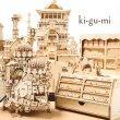 Photo14: Studio Ghibli Wooden Art ki-gu-mi Craft kit Spirited Away Yuya (14)