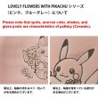 Photo3: Pokemon Center 2021 LOVELY FLOWERS WITH PIKACHU Plate S size Pink ver. (3)