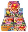Photo1: Pokemon Card Game Sword & Shield s2a Explosion Walker Booster Pack BOX Japanese (1)