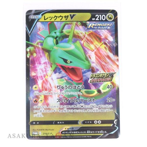 Photo1: Pokemon Card Game 210/S-P Rayquaza V Dragon Type V Get Challenge Promo Japanese (1)