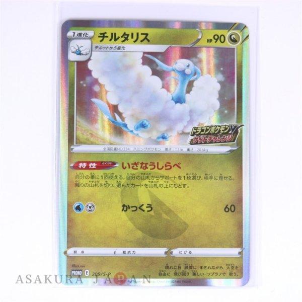 Photo1: Pokemon Card Game 209/S-P Altaria Dragon Type V Get Challenge Promo Japanese (1)