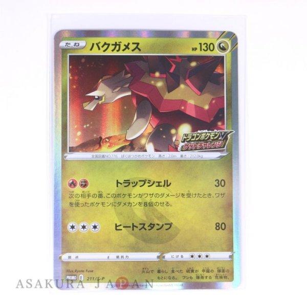Photo1: Pokemon Card Game 211/S-P Turtonator Dragon Type V Get Challenge Promo Japanese (1)