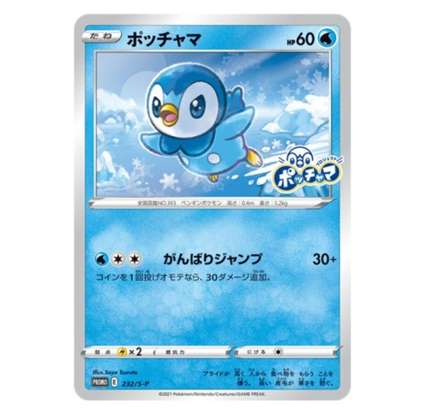 Photo1: Pokemon Card Game Piplup 232/S-P Project Piplup Japanese PROMO (1)