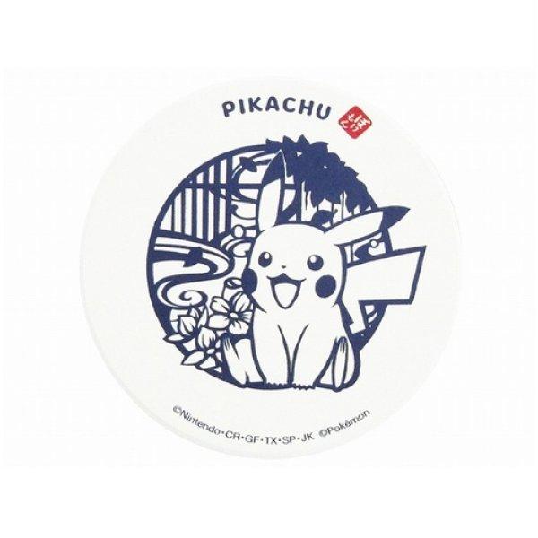 Photo1: Pokemon 2021 Kiri-e art Ceramic Water absorb cup coaster Pikachu (1)