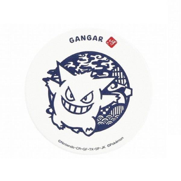 Photo1: Pokemon 2021 Kiri-e art Ceramic Water absorb cup coaster Gengar (1)