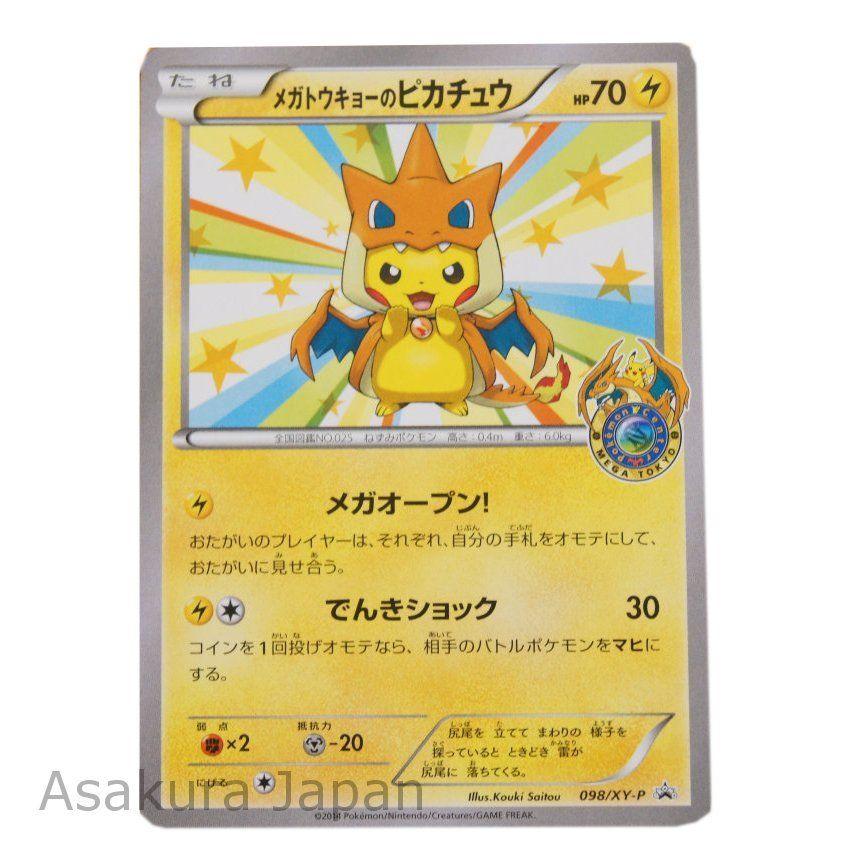 Pokemon Center 2014 Mega Charizard Y Pikachu Card 098 Xy P Japanese