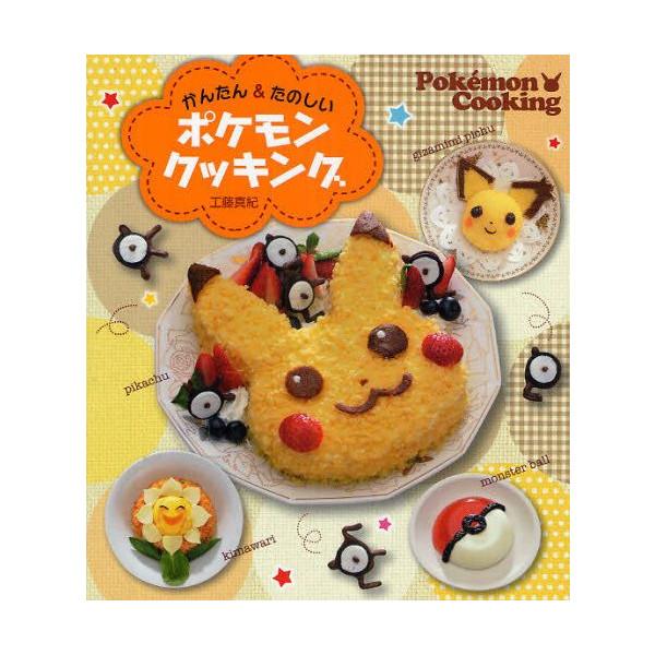 pokemon recipe book pokemon cooking bento lunch box language japanese asakura. Black Bedroom Furniture Sets. Home Design Ideas